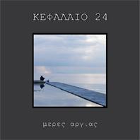 ÊåöÜëáéï 24 cover