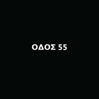 Odos 55 7inch cover